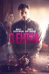 3 Ehtoa